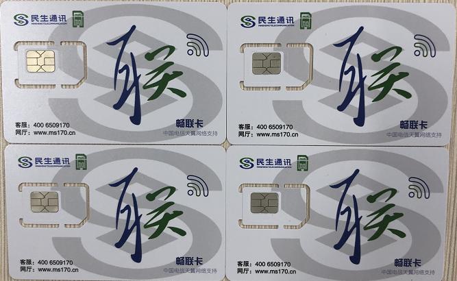 深圳高频不封号电销卡办理