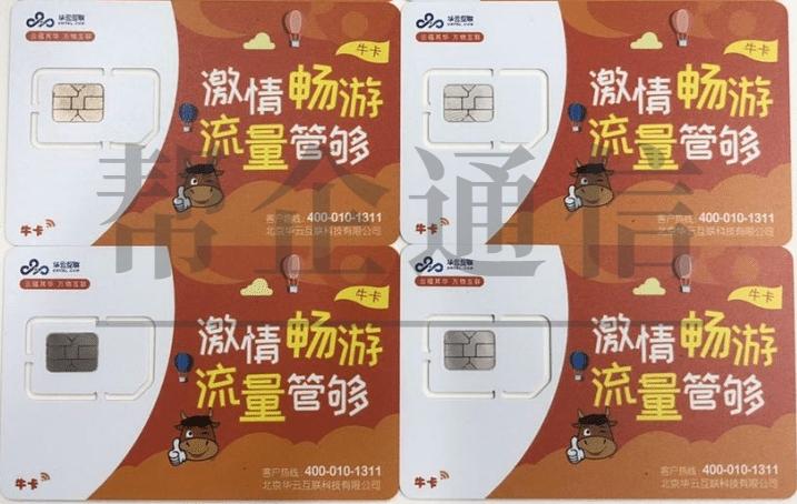 台州电销卡