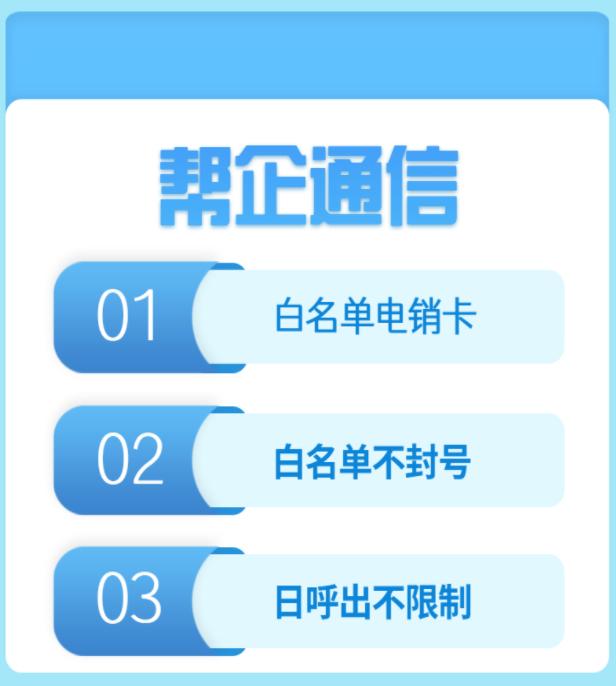 北京高频电销卡