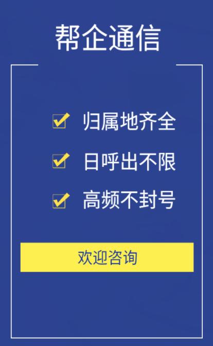 天津不封号电销卡