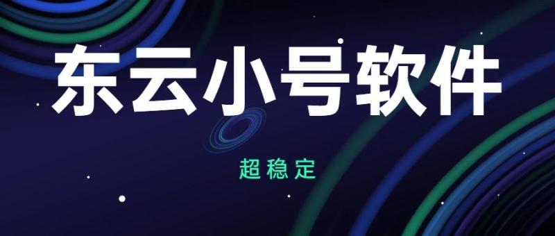 丽水东云小号软件