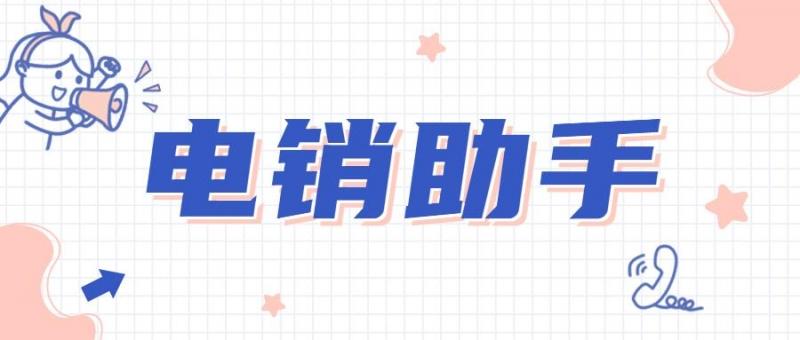 苏州电销助手app