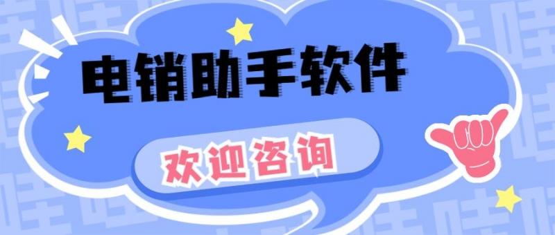 南京电销助手软件代理