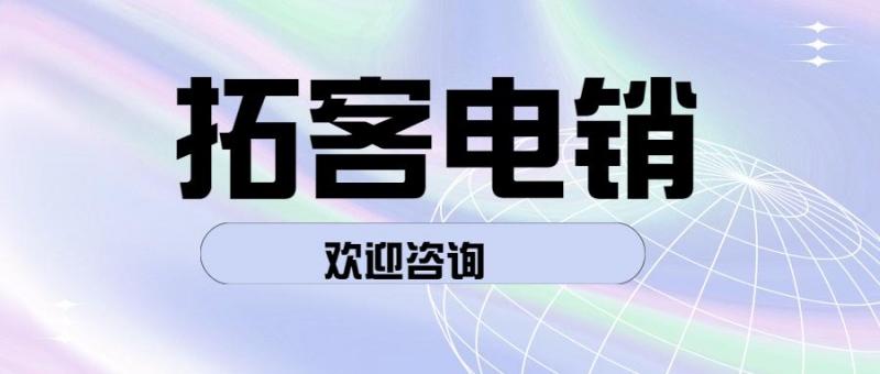 南京拓客系统