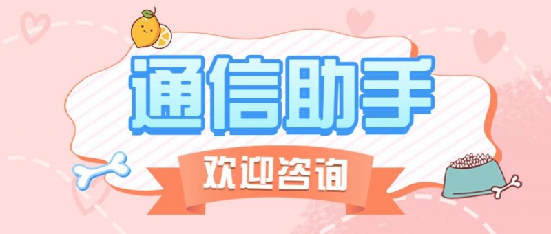 台州通信助手app安装
