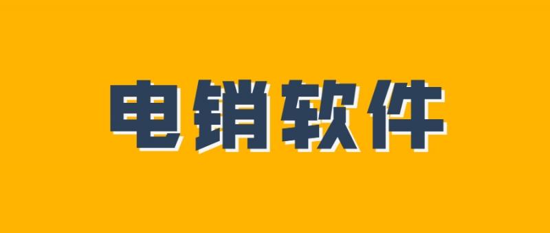 北京电话销售软件