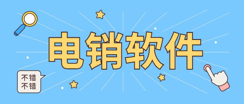 天津电销软件代理
