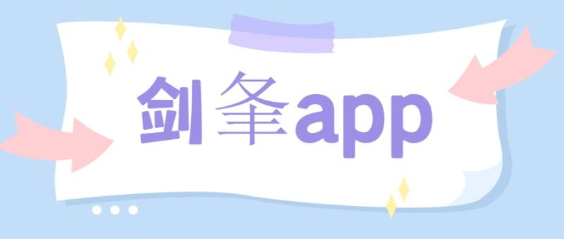 北京剑夆app