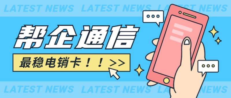 湛江高频电销卡办理
