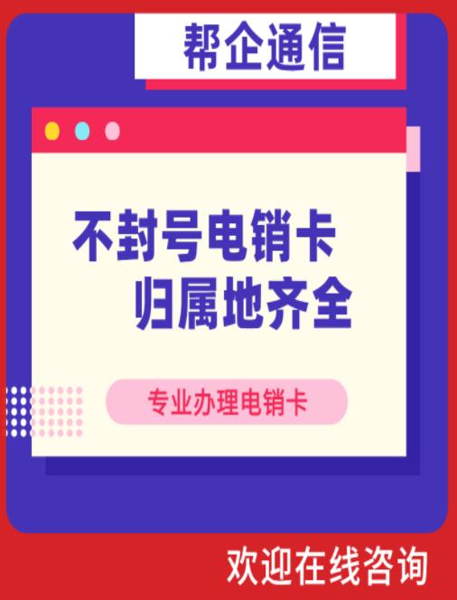 宁波天音不封号电销卡代理