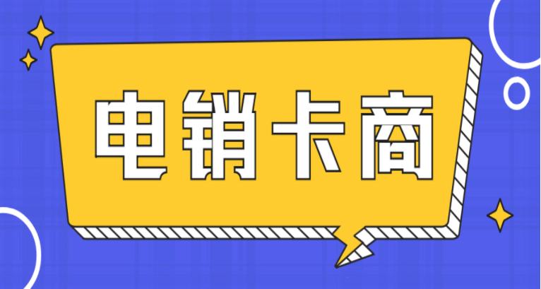 徐州白名单电销卡靠谱吗