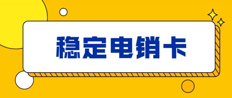 北京电销卡和普通的卡有什么区别吗
