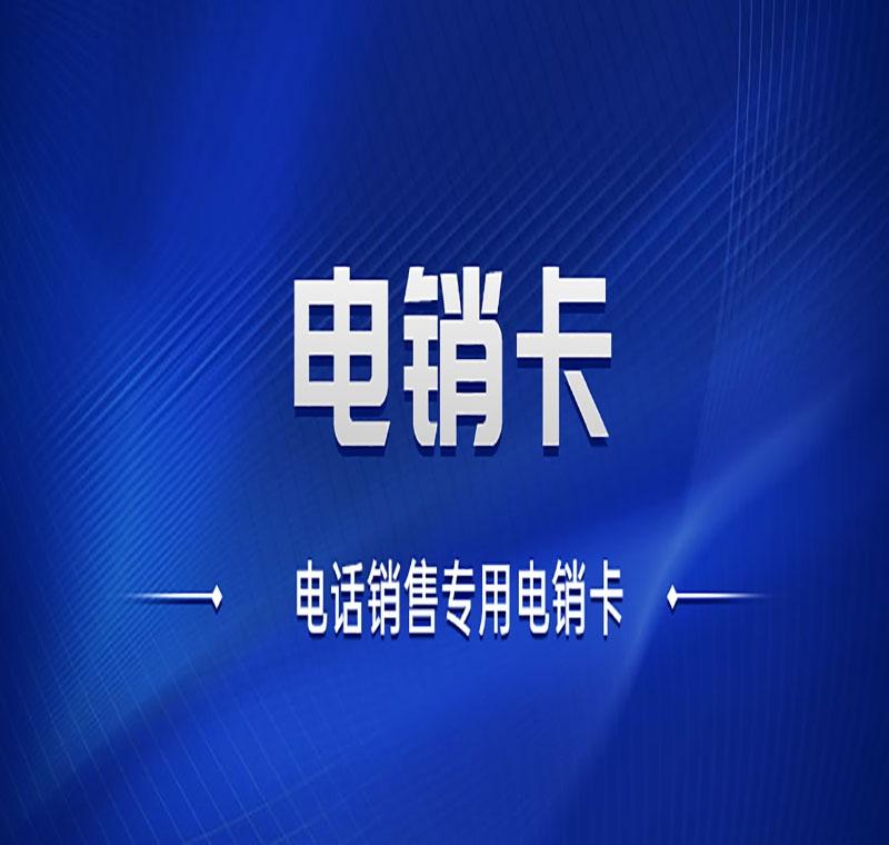 长江白名单电销卡
