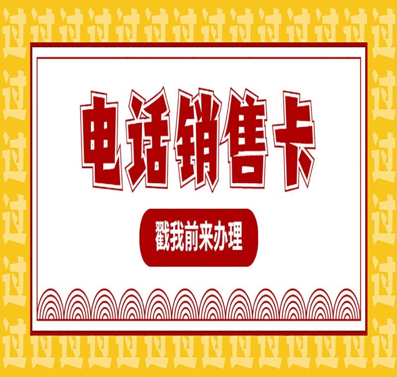 徐州防封电销卡办理