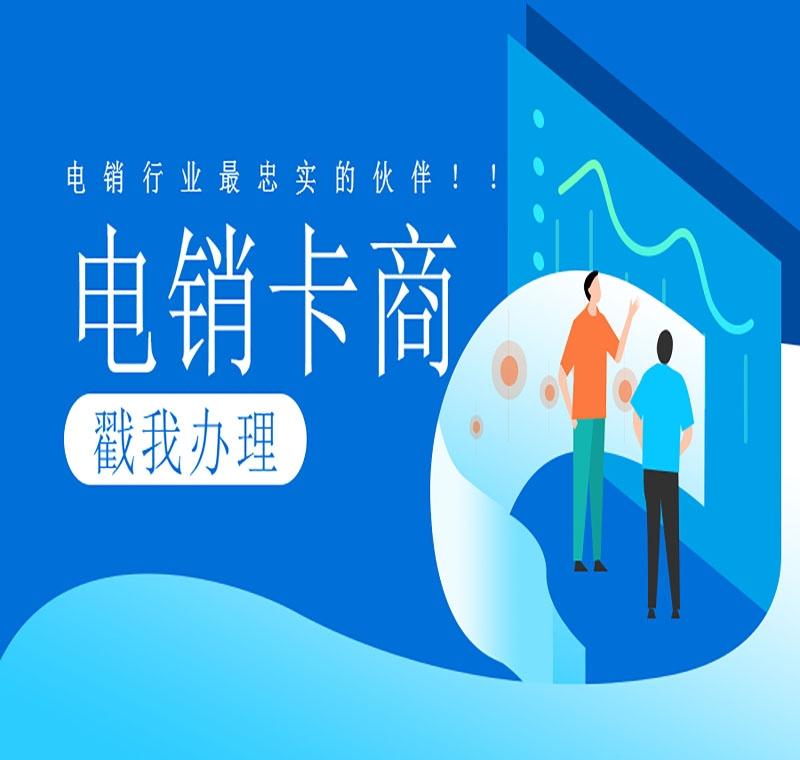 重庆防封电销卡办理低资费